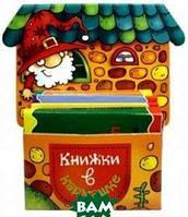 Домик. Маленький книжный шкаф на 4 книжки-малышки (количество томов: 4)