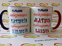 Парные чашки для бабушки и дедушки