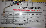 Резак Р-3 пропан, фото 3