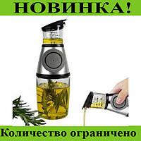 Бутылка - дозатор для масла, соуса или уксуса, Press and Measure!Розница и Опт