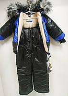 Куртка и комбинезон зимняя для мальчика 2 - 3 - 4 годана меху теплая детская