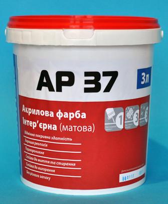 Фарба акрилова інтер'єрна AP 37 - 5 л