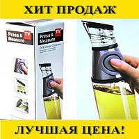 Бутылка - дозатор для масла, соуса или уксуса, Press and Measure