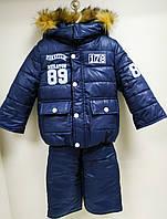 Куртка и комбинезон зимняя для мальчика 3 - 4 - 5 - 6 лет теплая детская