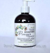 Натуральное жидкое мыло Фитория-Премиум, 275 мл