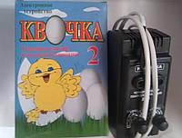 Терморегулятор инкубаторный плавнопотухающий Квочка 2      Украина