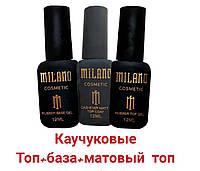 Каучуковые Топ+База+Матовый топ  Milano по 12мл