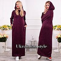 Батальное ангоровое  платье в пол с капюшоном и карманами. 2 цвета!