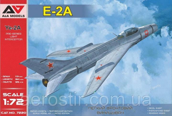 Е-2А 1/72 A&A MODELS 7220