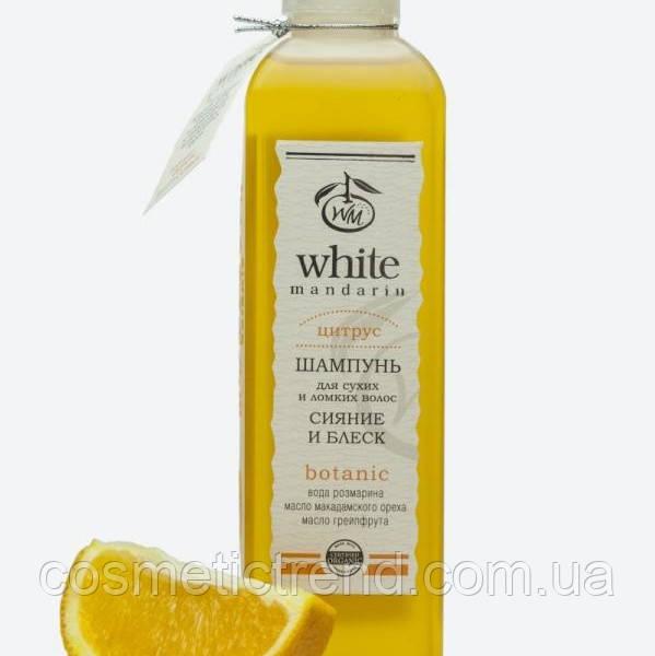 Шампунь органический натуральный для сухих и ломких волос СИЯНИЕ И БЛЕСК White Mandarin (серия Цитрус) 250 мл