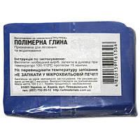 Полимерная глина синяя (ультрамарин) 100 г «Трек» Украина