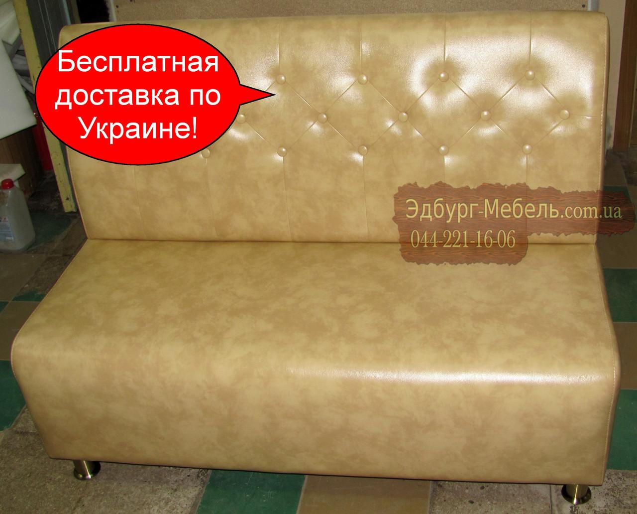 Диваны для кафе  с бесплатной доставкой по Украине