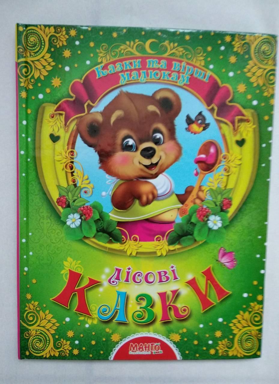 « Лісові казки » Казки та вірші малюкам