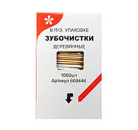 Зубочистки в индивидуальной упаковке, 1000шт/уп