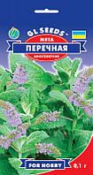 Мята Перечная многолетняя лекарственная ароматный с пряно перечным вкусом, упаковка 0,2 г
