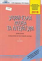 Українська мова та література, довідник, завдання в тестовій формі Частина 1. Авраменко О. М., Блажко М. Б