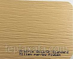 Сайдинг виниловый MITTEN Prairie Gold (0,8464 м2)