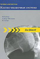 Райзер М. Лучевая диагностика. Костно-мышечная система