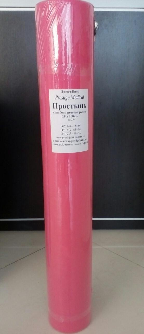 Простынь одноразовая розовая 0,6  х 100 м (плотность 23 г/кв.м.)