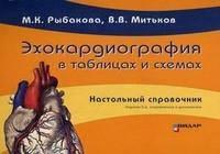 Рыбакова М.К., Митьков В.В. Эхокардиография в таблицах и схемах. Настольный справочник