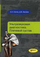 Сенча А.Н., Беляев Д.В. Ультразвуковая диагностика. Плечевой сустав.