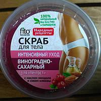 Виноградно-сахарный скраб для тела Народные рецепты, 150 мл  Фитокосметик