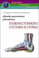 Труфанов Г.Е Лучевая диагностика заболеваний голеностопного сустава и стопы. (Конспект лучевого диагноста)