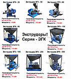 Экструдер ЭГК-350, 300-350 кг\час, 30 кВт, фото 5