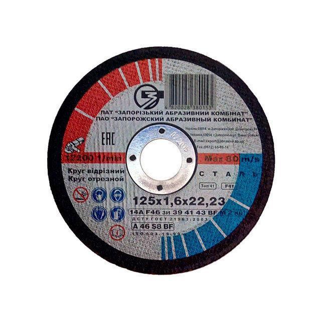 Круг відрізний абразивний ЗАК по металу 125*1.6*22