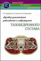 Труфанов  Лучевая диагностика заболеваний и повреждений тазобедренного сустава.