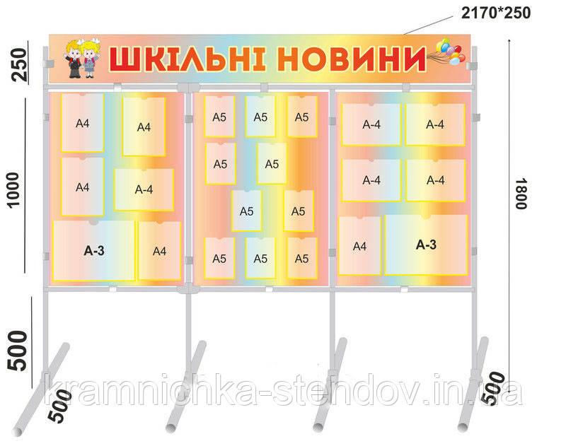 """Выставочный стенд - ширма:""""Школьные новости"""""""