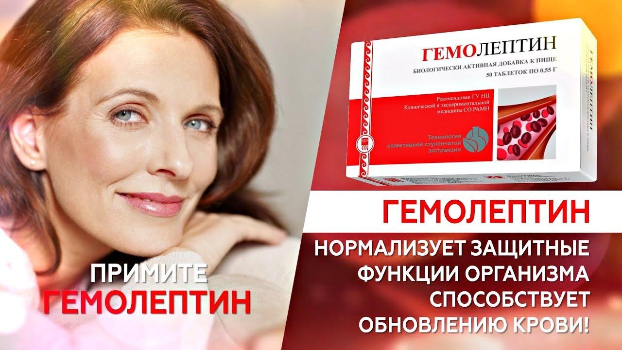 Гемолептин Арго заболевания системы кроветворения, анемия, нарушение свертываемости крови