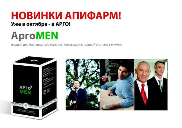 АРГОМЕН (витамины для мужчин, повышает потенцию, эрекция, простатит, аденома, цистит, уретрит, пиелонефрит)