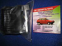 Ремкомплект рулевой рейки Таврия Славута ЗАЗ 1102 1103 1105