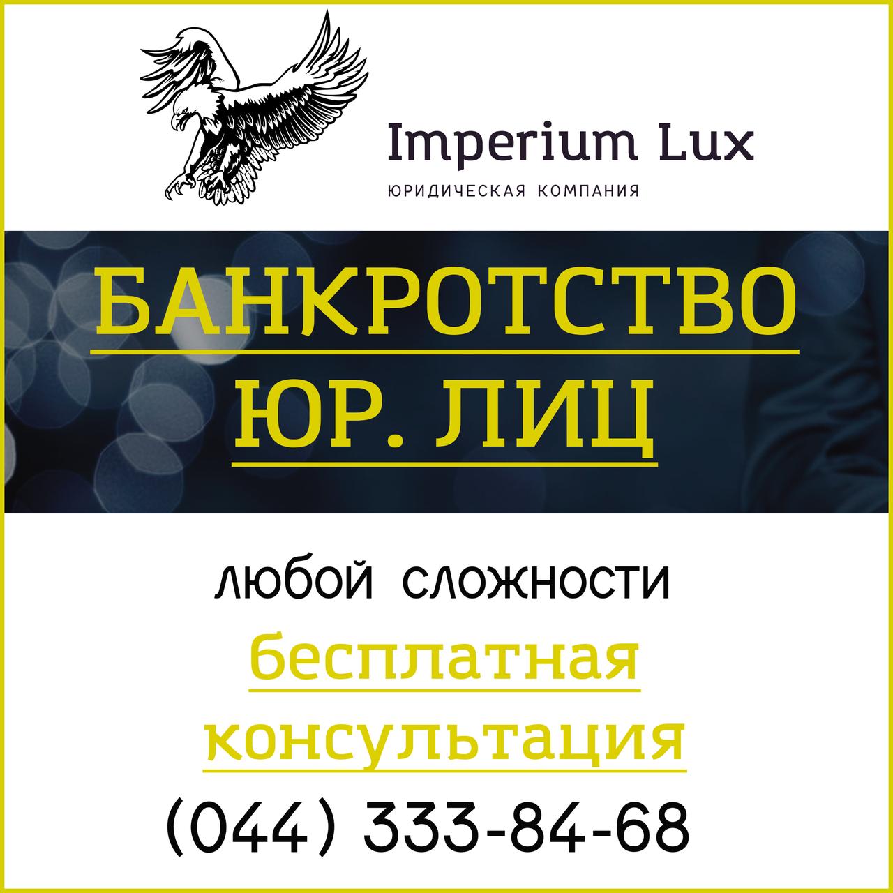 бесплатные юридические консультации по банкротству