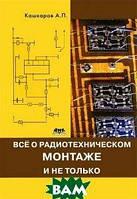Кашкаров Андрей Петрович Практическая электроника. Все о радиотехническом монтаже, и не только