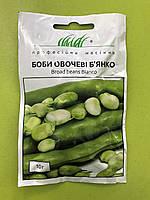 Семена Бобов овощных Бьянко 10гр