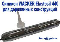 Силикон WACKER Elastosil 440 (прозрачный RAL 0000)
