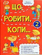 Що робити, коли... 2  Людмила Петрановська