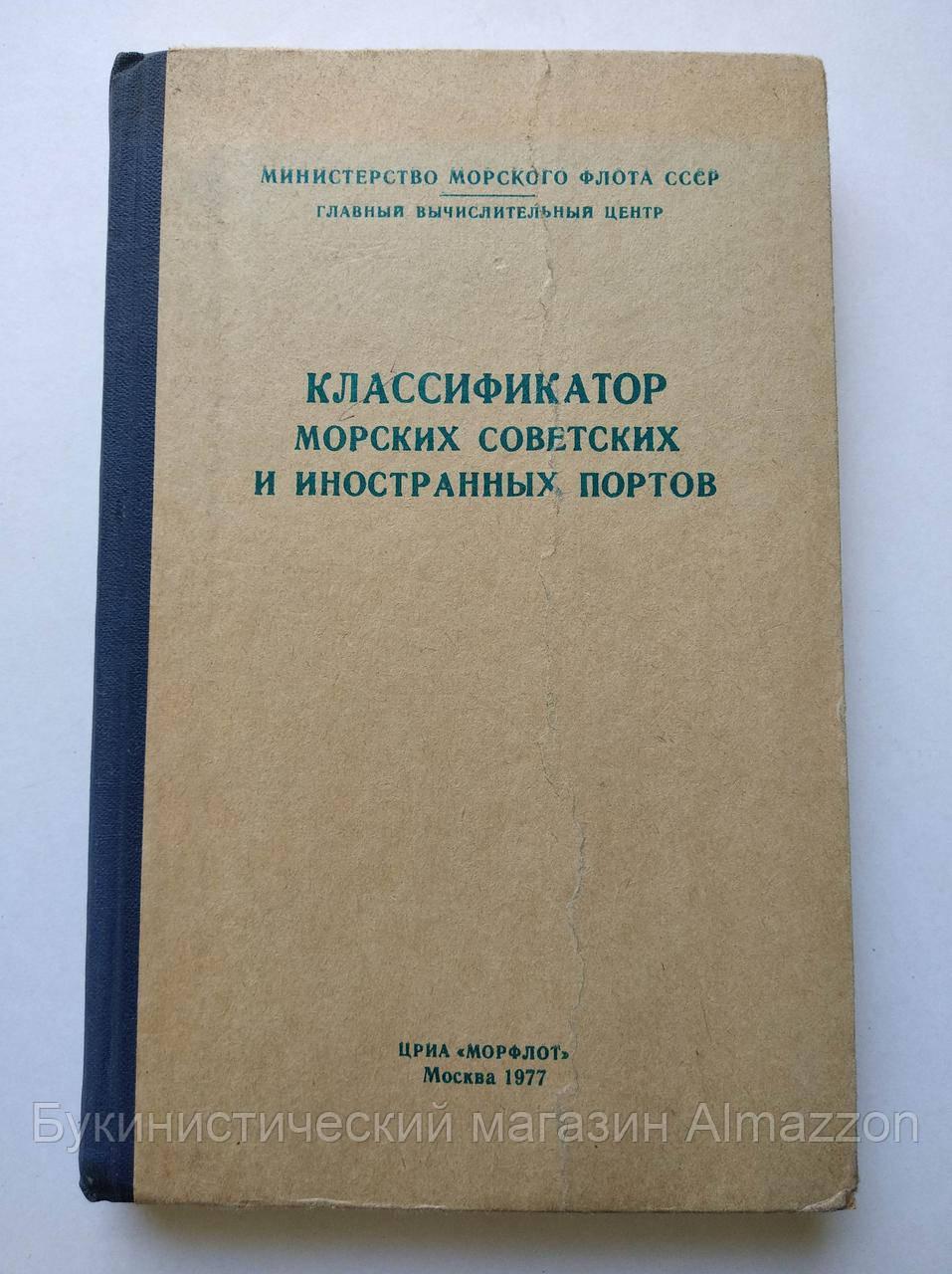 Классификатор морских советских и иностранных портов 1977 год. Морфлот