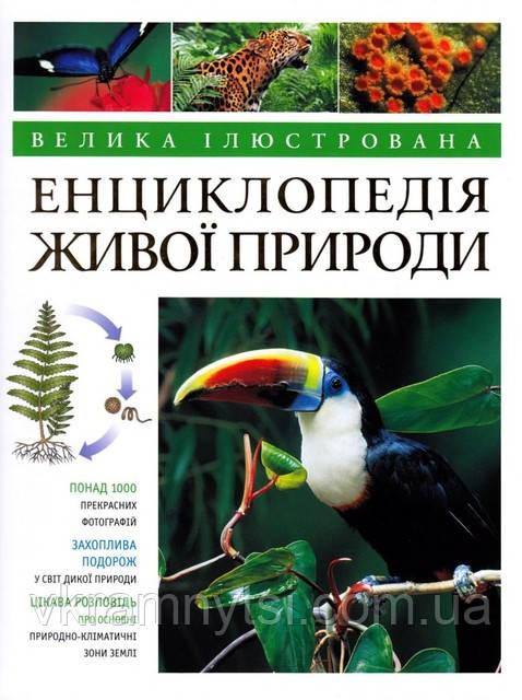 Велика ілюстрована енциклопедія живої природи