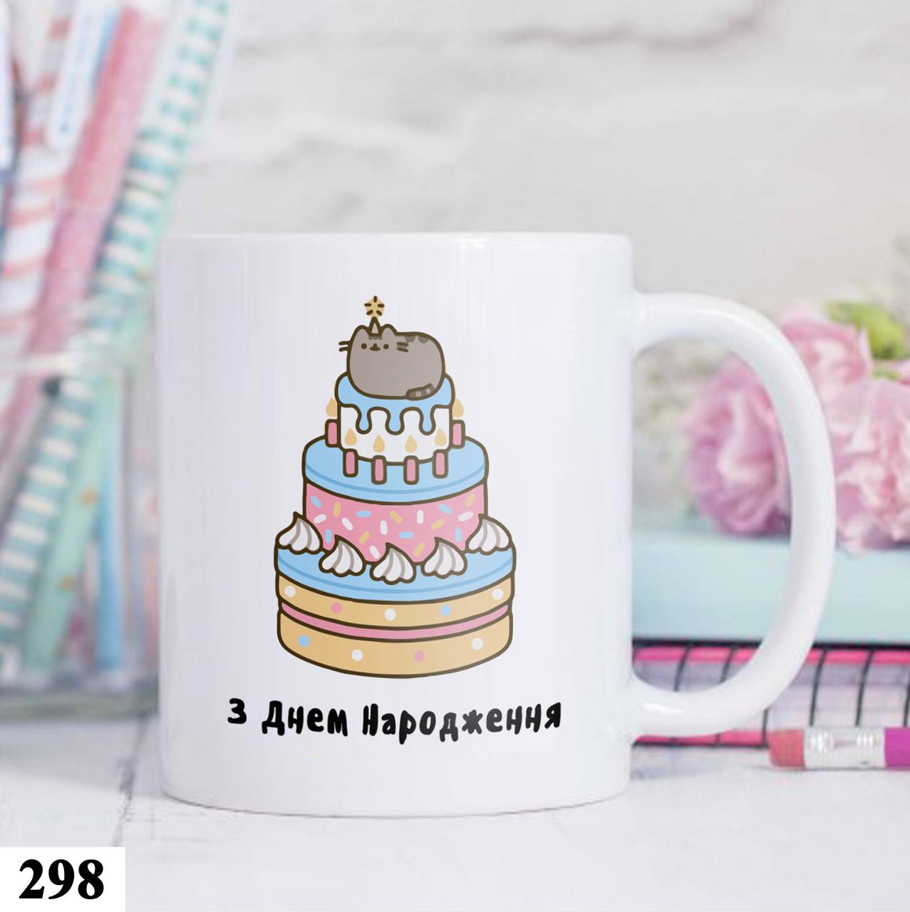 Чашка з принтом День народження 2