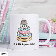 Чашка с принтом День рождения 2