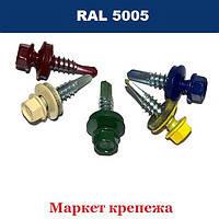 Саморез для крепления металлического профиля к легких металлических конструкций 4.8х19 RAL