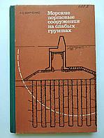 А.Марченко Морские портовые сооружения на слабых грунтах