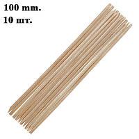 Новое Поступление: Палочки Апельсиновые 100 мм, 10 шт. для маникюра/педикюра. Код 1604 10 шт./10 см.