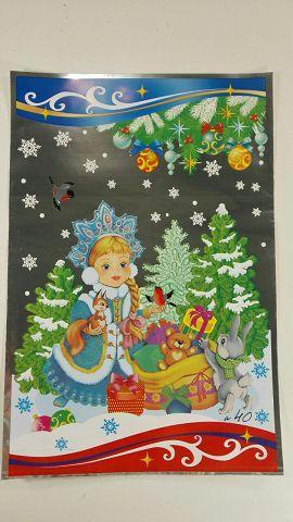 Новогодние пакеты для конфет и подарков (20*30) Снегурочка и зверятки, 100 шт\пач
