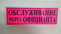 Табличка пластиковая А-5(21*15) Обслуживание (1 шт)