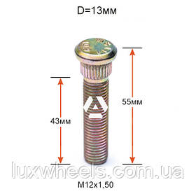 Колесная шпилька ACRP130A55 с забивной частью 13,0мм M12х1,5х55мм