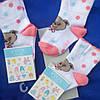 Носочки для новорожденных на 0- 6 мес.